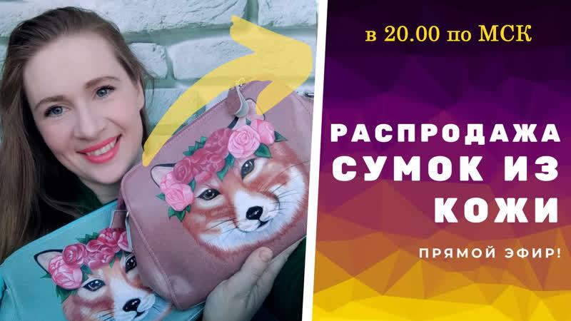 💖Любая сумка из натуральной кожи за 2990 рублей