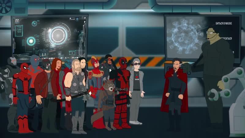 Супергеройский Блог Мстители против Коронавируса Часть 1