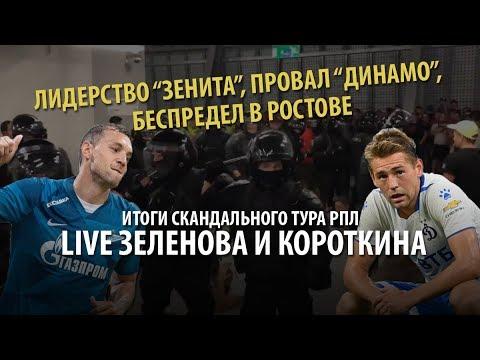 Лидерство «Зенита», провал «Динамо», беспредел в Ростове. Live Зеленова и Короткина