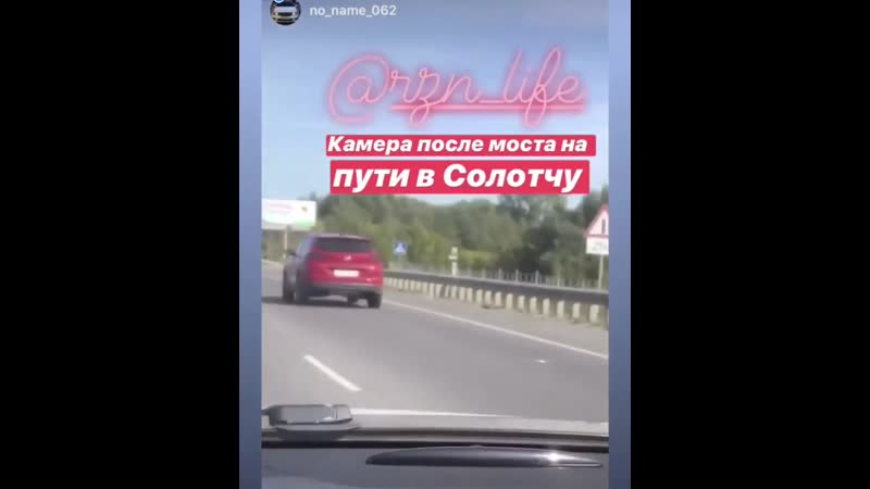Стали ставить камеру на 60 км/ч на Солотчинском мосту. @ no_name_062  rzn_life рзнлайф rznlife рзнлайф рязань рзн rzn ry