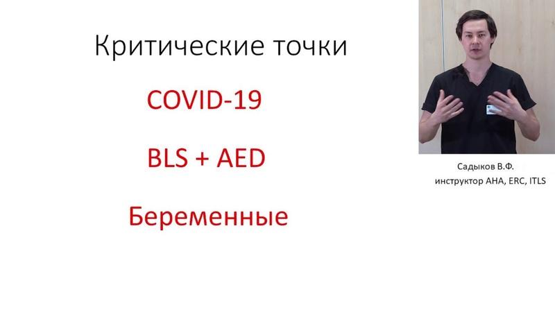 Базовая сердечно легочная реанимация с автоматическим наружным дефибриллятором у беременных с COVID