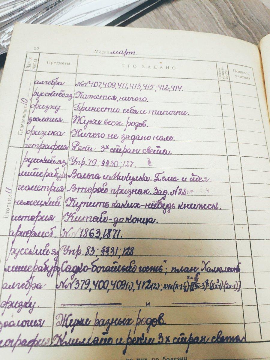 Тетради и дневник пятиклассника, 1951