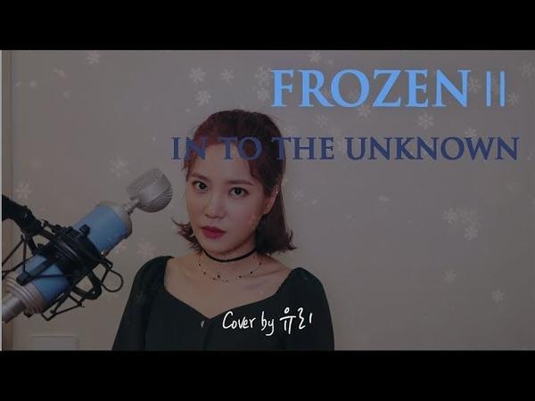 🎤겨울왕국2 OST ❄️┃ Idina Menzel, aurora - Into the Unknown (숨겨진세상) [Cover by 유나리_유리]