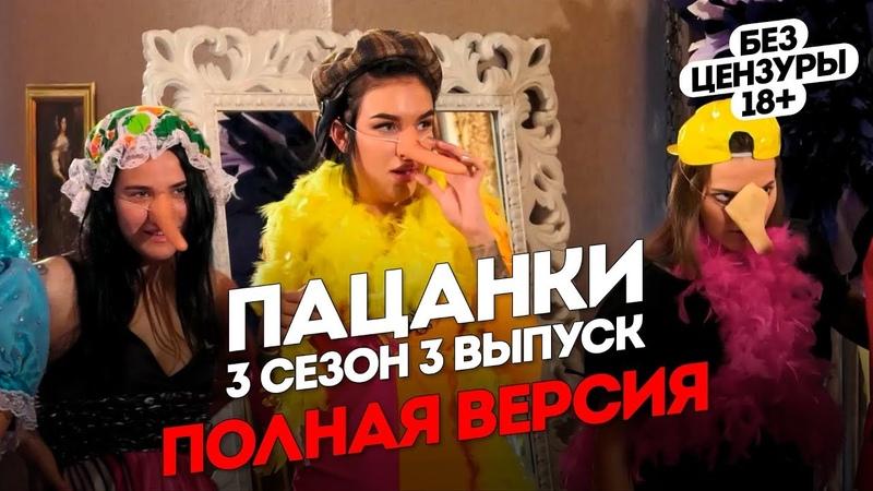 Пацанки Дикое племя 4 сезон 5 серия 19.09.2019 в хорошем качестве