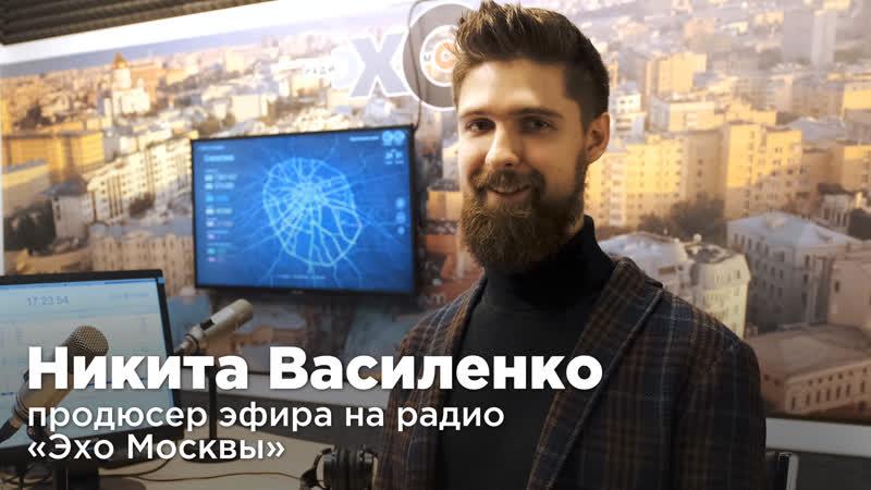 Интервью с выпускниками Никита Василенко продюсер эфира на радио Эхо Москвы