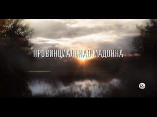 Провинциальная Мадонна 1-4 серии ( Мелодрама )