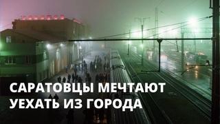 Жители Саратова хотят уехать из города из-за низкой зарплаты