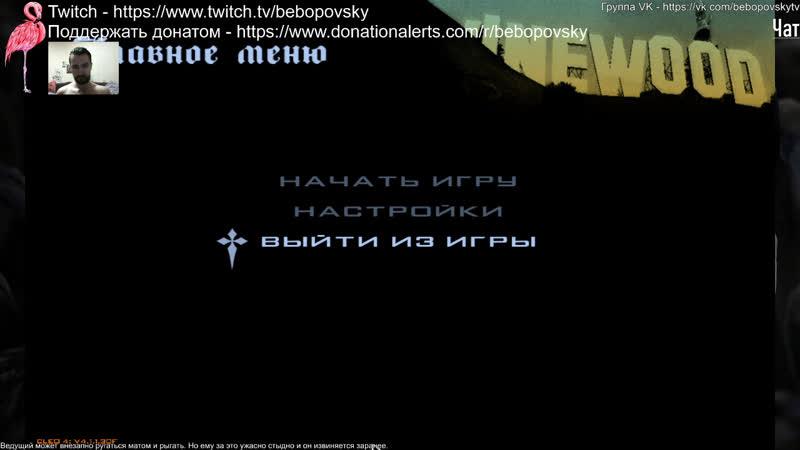 Бибоповский всех разоблачает Grand Theft Auto San Andreas