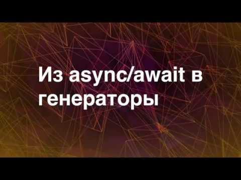 Транспиляция из async/await в генераторы#javascrip@proglib