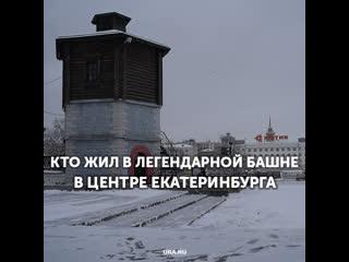 Кто жил в легендарной башне Екатеринбурга