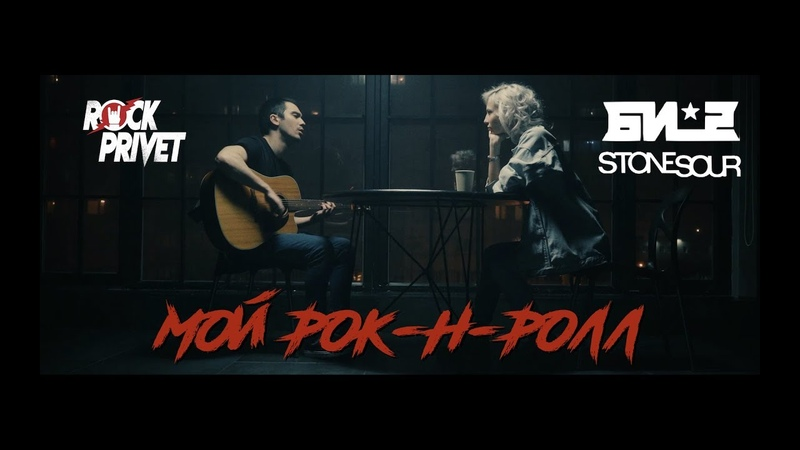 Би 2 / Stone Sour - Мой Рок-н-Ролл (Cover by ROCK PRIVET)