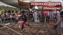 ЗЕЛИМХАН ДУКАЕВ / ПУЛЕМЁТЧИК - ЛУЧШИЕ НОКАУТЫ   НАРЕЗКА С БОЁВ