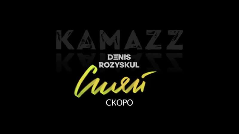 Премьера клипа. Kamazz (Денис Розыскул) - Сияй. Скоро...