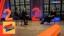 2 ВЕРНИК 2. Эфир от 12.04.19 / Телеканал Культура