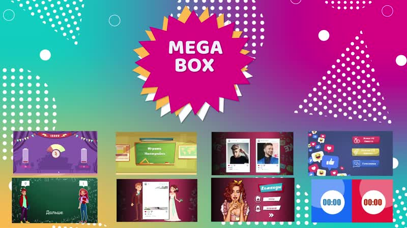 Mega BOX – это большой сборник игр из 8 штук!