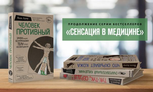 «Человек противный» новая книга в серии «Сенсация в медицине» Серия, в которую входят такие бестселлеры, как «Очаровательный кишечник», «Что скрывает кожа», «Тук-тук, сердце» и другие книги.Табу