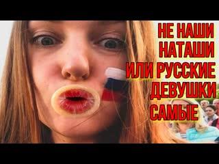 Не наши Наташи или русские девушки самые