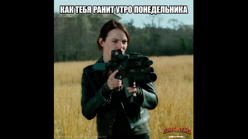Zомбилэнд контрольный выстрел с 24 октября в кино