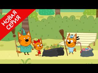 Три Кота   Мусор в парке   Новая серия 137   Мультфильмы для детей
