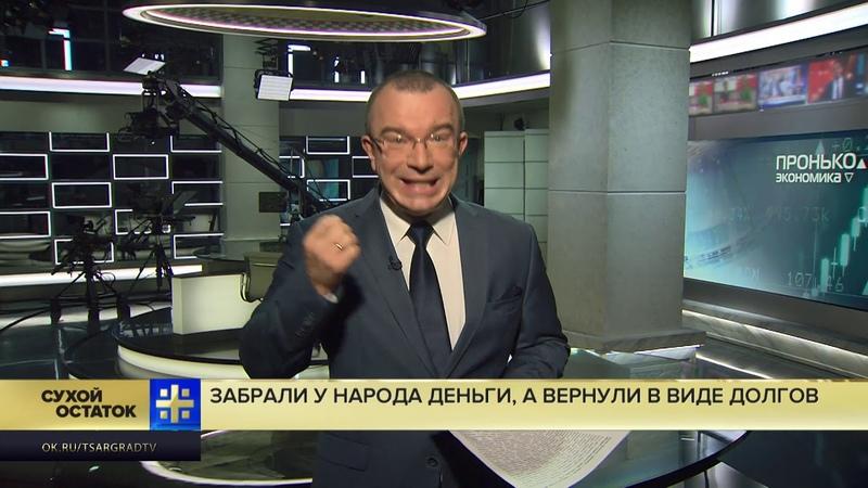 Юрий Пронько Забрали у народа а вернули в виде долгов Минфин отдал деньги Грефу Костину и Ко