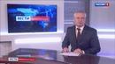 Вести. Брянск. Правопорядок (эфир 11.07.2020)