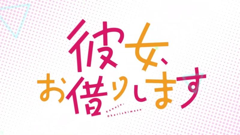 TVアニメ『彼女、お借りします』ティザーPV 2020年7月放送