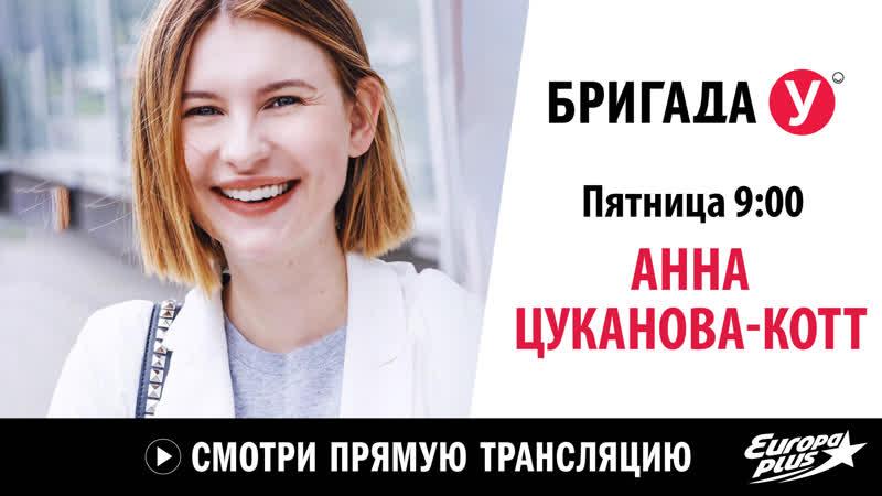 Анна Цуканова Котт в Бригаде У