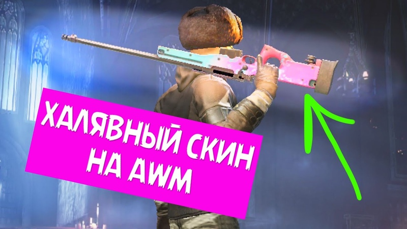 ХАЛЯВНЫЙ СКИН NEON НА AWM В PUBG MOBILE