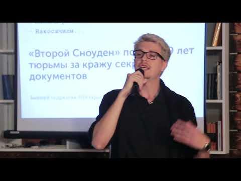 Александр Голомоносов Информация. Анонимная приватная но все же общедоступная