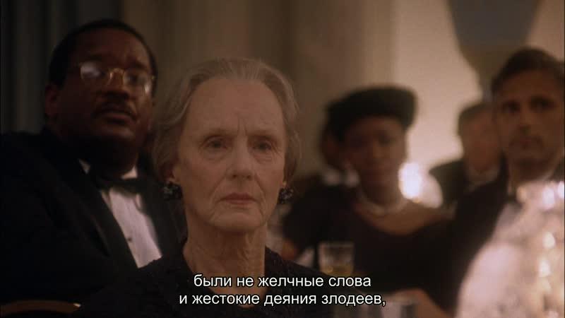 FS Деталь Речь Мартина Лютера Кинга Шофер мисс Дэйзи Брюс Бересфорд