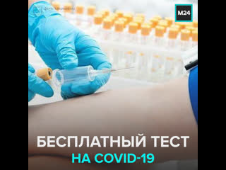 Как работает программа тестирования на антитела к Covid-19