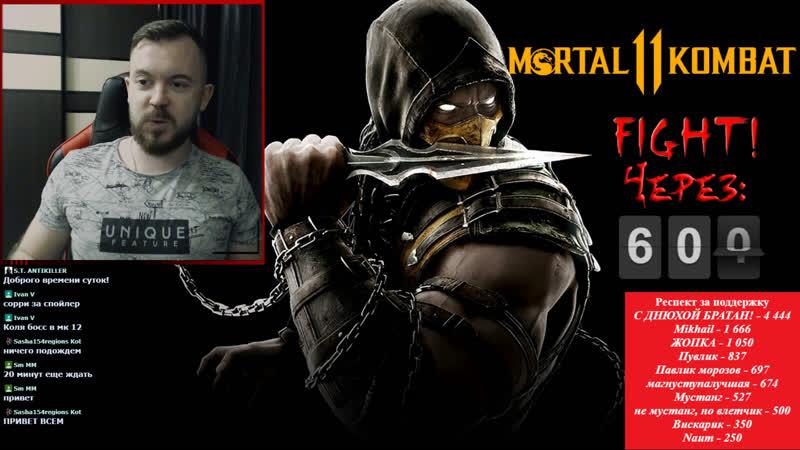 Mortal Kombat 11 Стрим   Прохождение Башни классические 2   37Black
