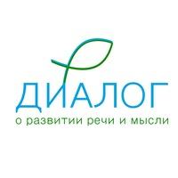 Логотип Диалог о развитии речи и мысли