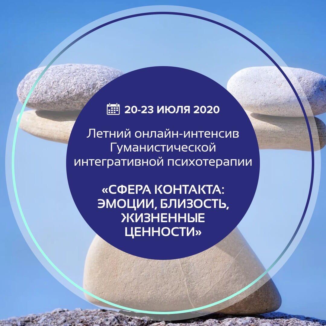 Афиша Новосибирск Интенсив Гуманистической Психологии