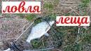 Рыбалка в мае 2019 на пенопласт и не только.Река белая