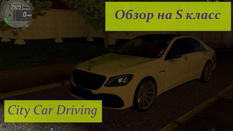 Обзор в City Car Driving на Mercedes-Benz S63 AMG
