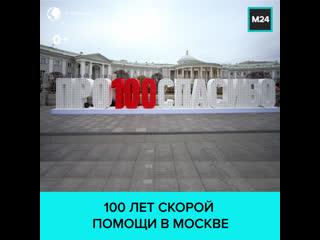 Возле института имени Н. В. Склифосовского установили необычный арт-объект  Москва 24