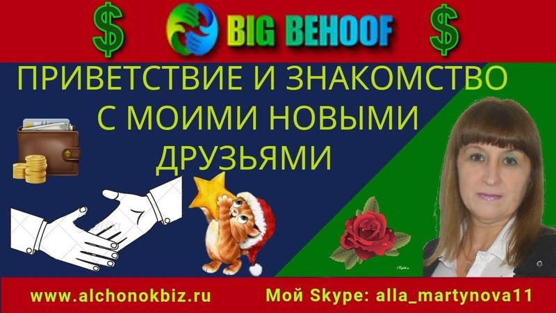ОТЗЫВ О ПРОЕКТЕ BIGBEHOOF Приветствие и знакомство с моими новыми друзьями