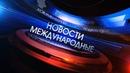 Новости международные на Первом Республиканском. 17.07.19