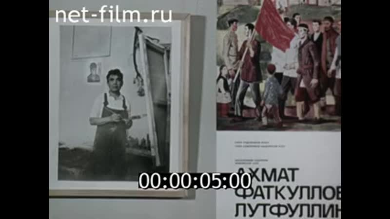 Песнь о Башкирии . Д ф. 1979г. Часть 3.