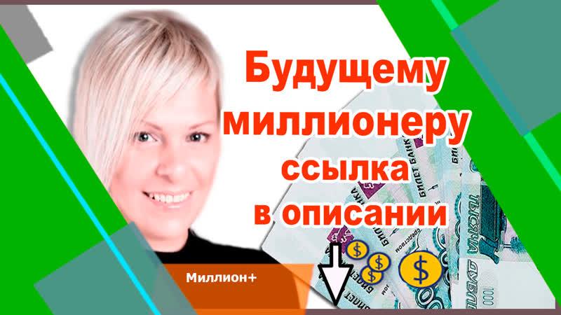 БУДУЩЕМУ МИЛЛИОНЕРУ Самый простой бизнес в интернете