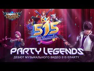 "Музыкальное видео 515 eParty ""Party Legends"""