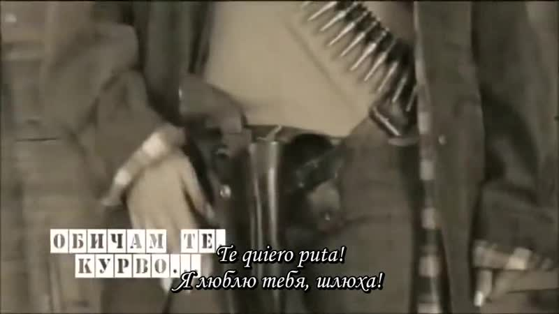 Rammstein - te quiero pùta / Я люблю тебя, шлюха (субтитры)
