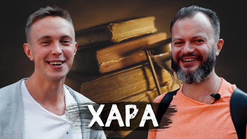 Дмитрий Хара День с мастером Жизнь без границ и рамок