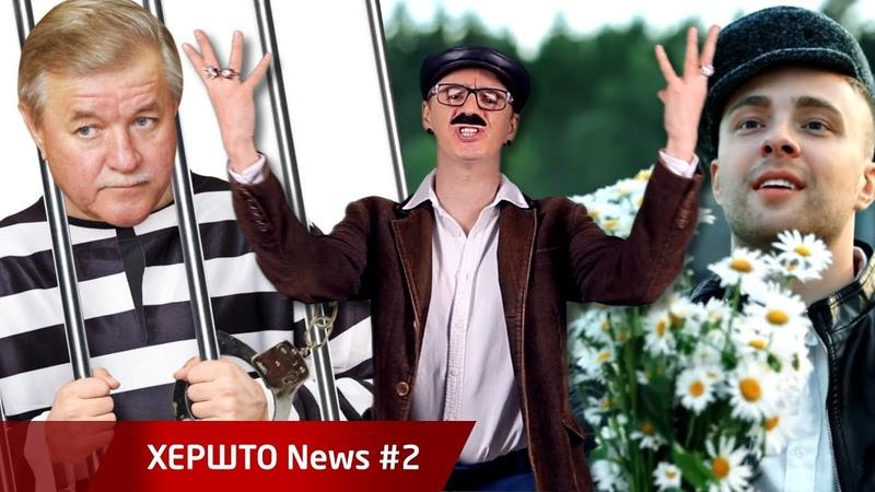 Хершто News 2 Путина обматерили Сердцеедка Егора Крида Пять суток на унитазе