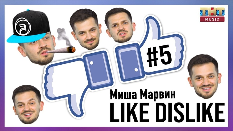 Миша Марвин в программе ЛАЙК ДИЗЛАЙК Выпуск №5 от 15 07 2019 marvin misha