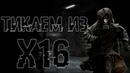 S.T.A.L.K.E.R. Тени Чернобыля Побег из X16 Часть 12
