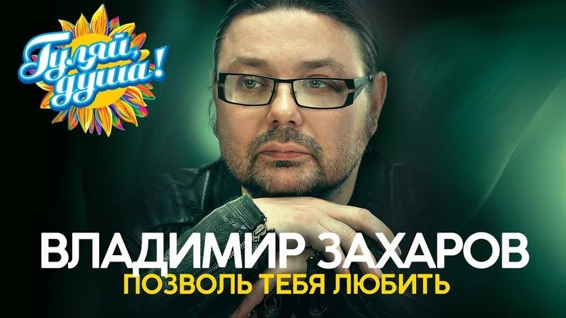 Владимир Захаров Рок Острова Позволь тебя любить Душевные песни