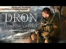 DRON — Пацаны читают...(посвящается S.T.A.L.K.E.R.), песня Андрея Гучкова, клип Владимира Берменова
