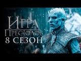 Игра престолов 8 сезон Все серии 1, 2, 3, 4, 5, 6, 7